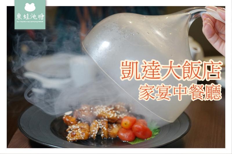 【台北萬華聚餐好選擇】粵滬風格中式美食 可容納24人超大包廂 凱達大飯店家宴中餐廳