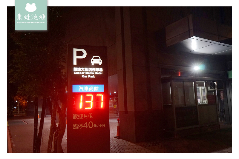 【台北萬華住宿飯店推薦】2019年北台灣最美飯店 無敵夜景超澎湃自助早餐 凱達大飯店  Caesar Metro Taipei