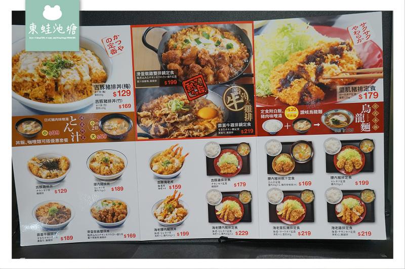【三重新莊豬排飯推薦】日本最大連鎖豬排專賣店 台灣吉豚屋かつや 家樂福重新店