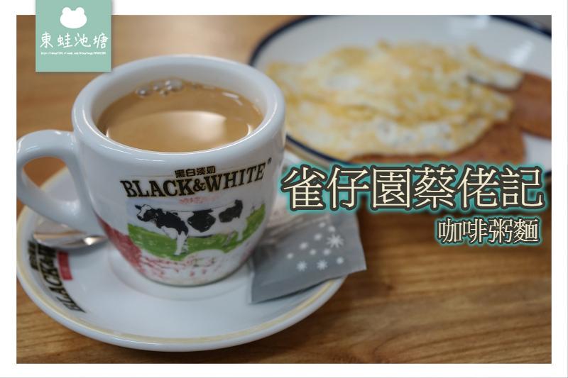 【澳門早餐推薦】創業於1986年 雀仔園街市內 蔡佬記咖啡粥麵