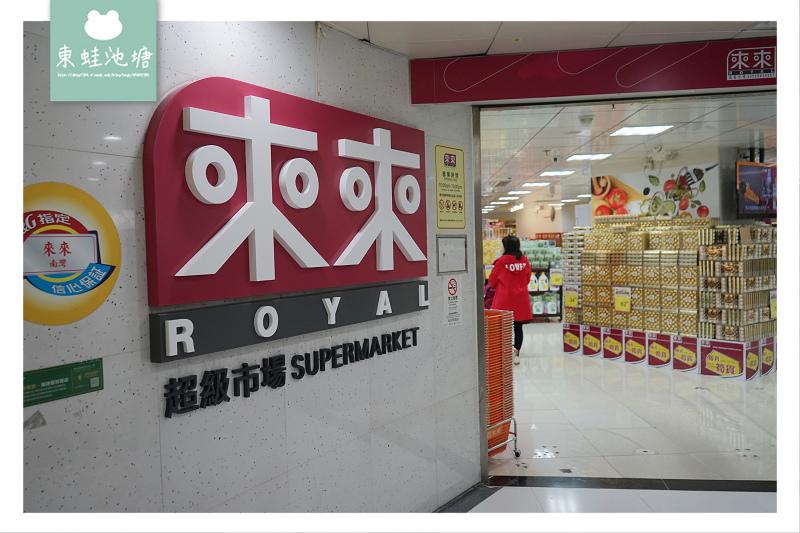 【澳門購買伴手禮好去處】澳門最具規模連鎖超級市場 來來超級市場