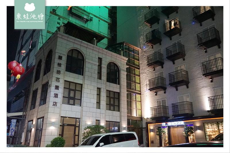 【嘉義住宿推薦】文化路夜市內 豪華自助早餐吃到飽 蘭桂坊花園酒店