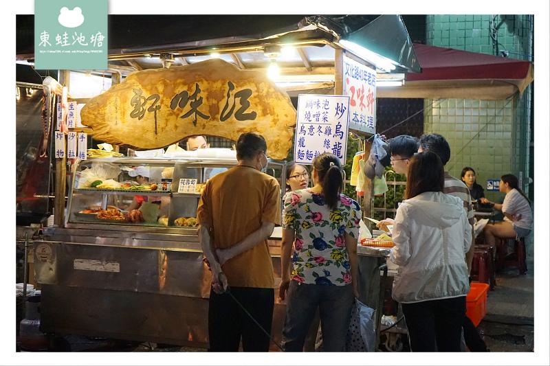【嘉義文化路夜市美食推薦】40年老店夜市美食 江味軒日本料理