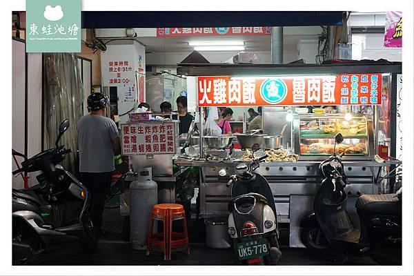 【嘉義火雞肉飯推薦】文化路夜市內 美味好吃宵夜好選擇 阿霞火雞肉飯