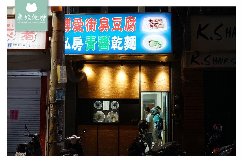 【竹北小吃推薦】特色私房青醬乾麵 博愛街臭豆腐