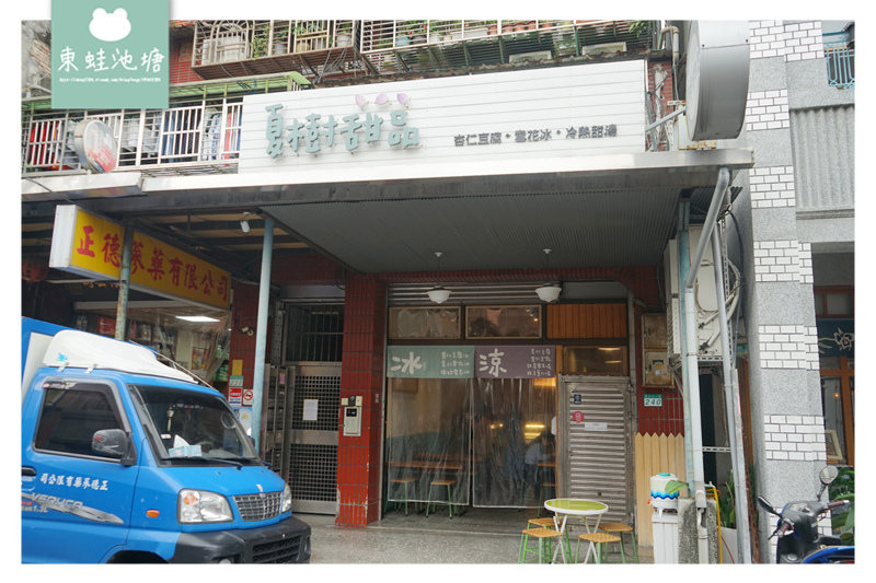 【台北迪化街美食推薦】古早味甜品 質樸天然養生 夏樹甜品