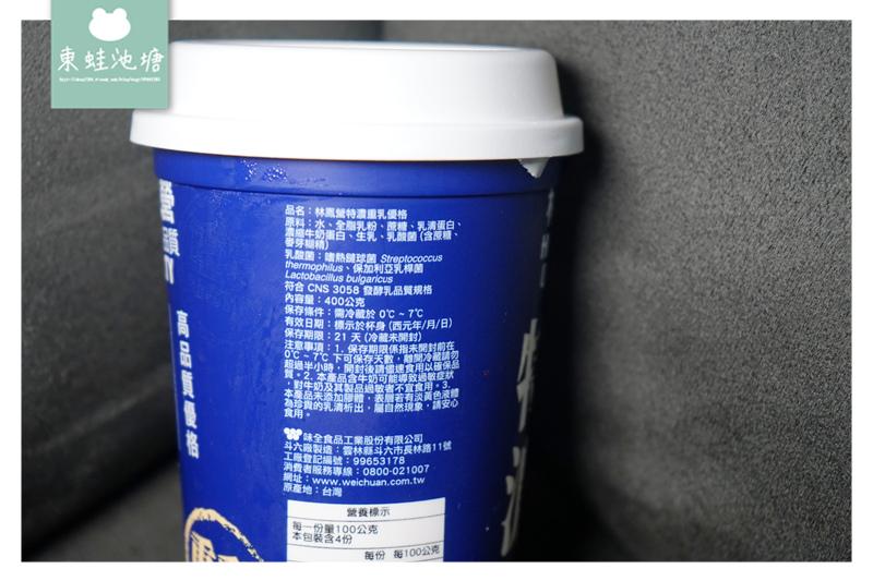 【好吃優格推薦】簡單素材無添加 2倍蛋白的營養 林鳳營特濃重乳優格