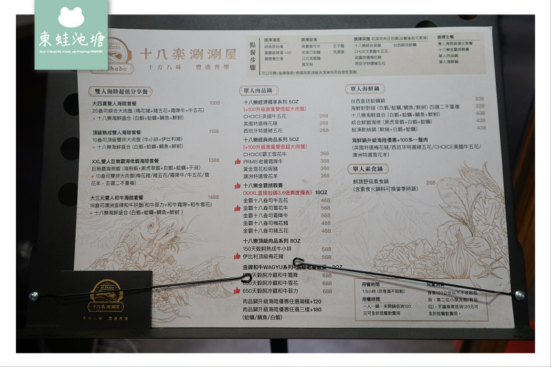 【新莊小火鍋推薦】當月壽星滿千送肉盤 4XL霸王龍蝦號四人海陸套餐 十八樂涮涮屋新莊中正店