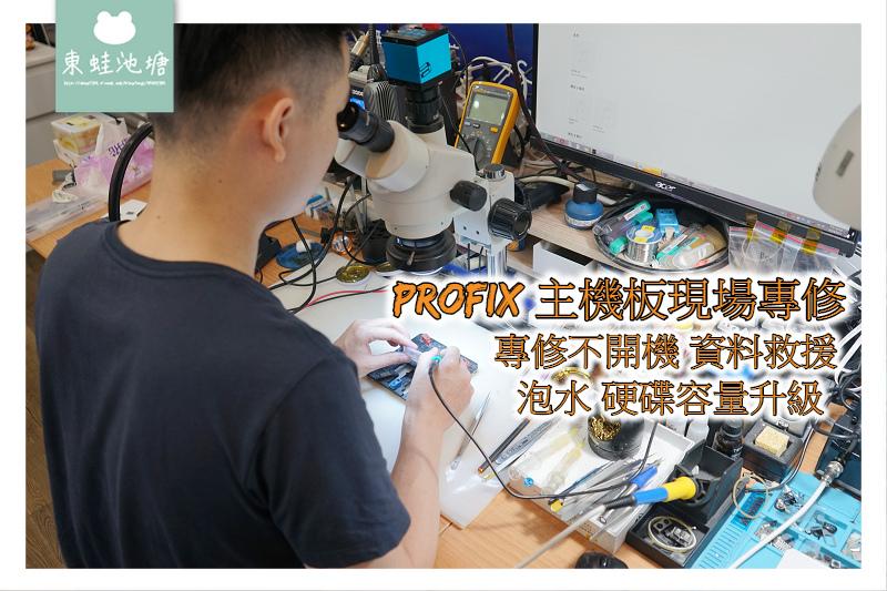 【桃園手機主機板維修推薦】現場維修免留機 資料救援二小時交機 硬碟容量無痛升級 ProFix 主機板現場專修