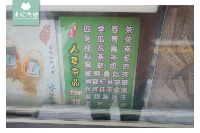 【嘉義民雄手搖飲料推薦】現場沖泡茶機 精選台灣好茶葉 賀茶堂民雄店手搖飲料