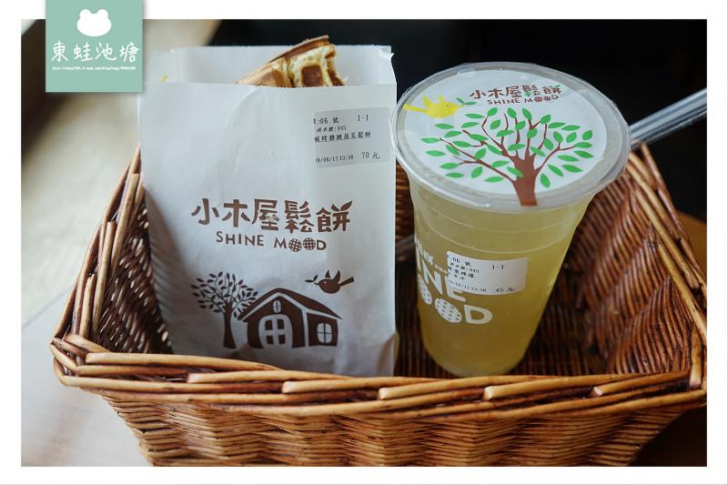 【新竹下午茶推薦】用餐環境舒適 餐點CP值高 小木屋鬆餅關新店
