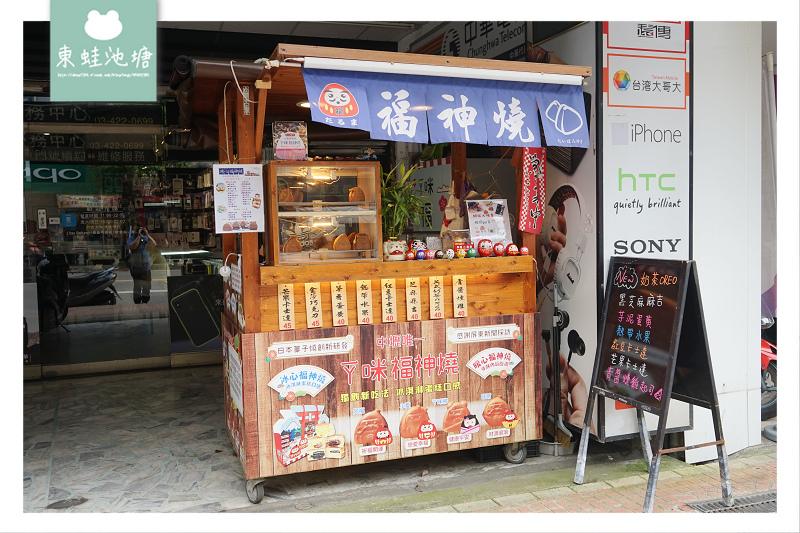 【中壢甜點推薦】全台唯一冰熱皆宜日本菓子燒 ㄚ咪福神燒中壢店