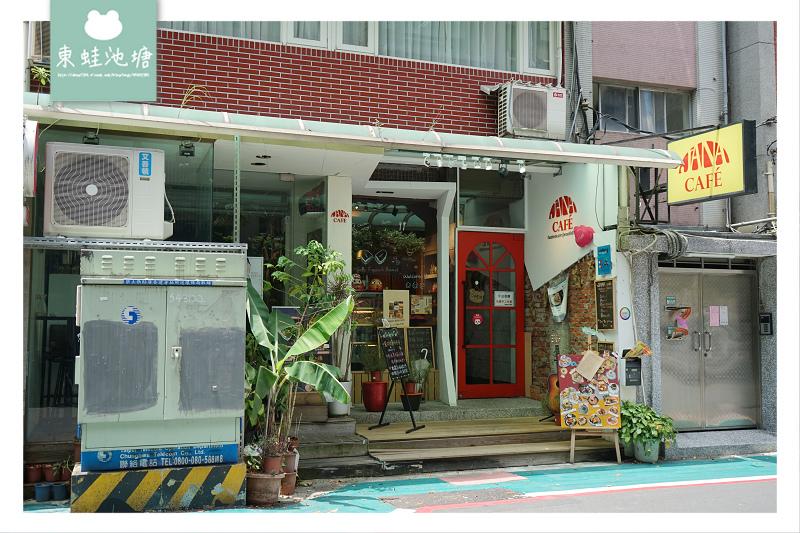 【台北師大義大利麵推薦】師大餐廳好選擇 美味Carbonara 嚼咖啡餐廳 Jana cafe