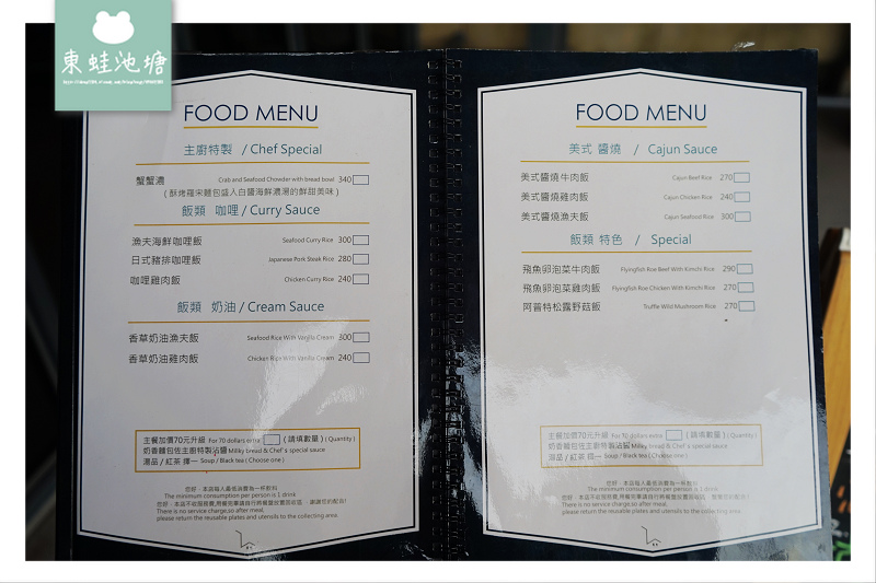 【基隆和平島美食推薦】異國風味特色料理 藍食•謐境 LAND SCAPE