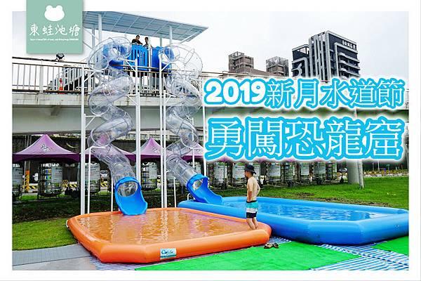 【新莊玩水好去處】2019 新月水道節 6米高17米長全透明管水滑梯 勇闖恐龍窟
