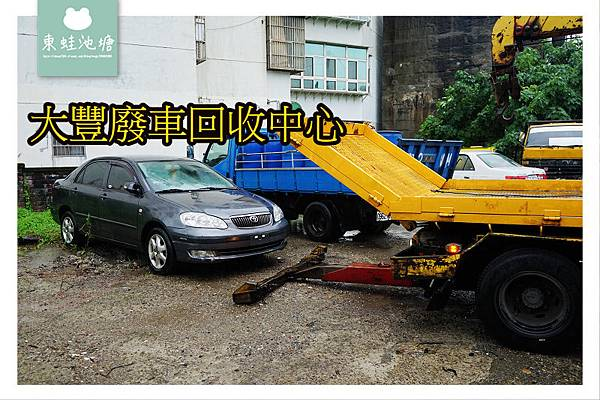 【桃園報廢車廠商推薦】大豐廢車回收中心 回收集Z幣換好禮