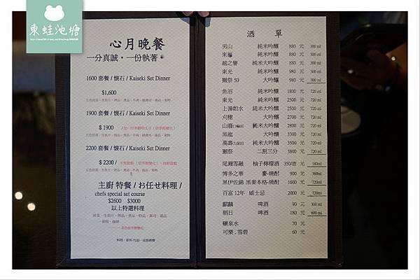 【台北信義區無菜單料理推薦】懷石日本料理 商務宴客好選擇 心月懷石日本料理