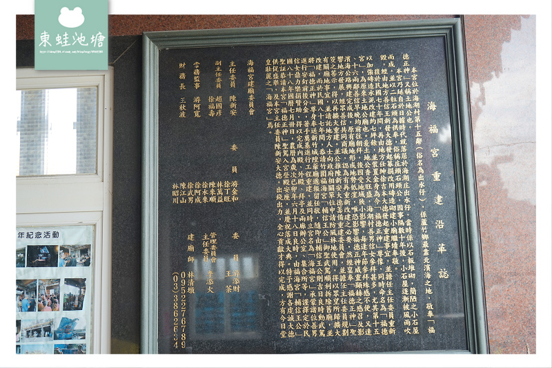 【桃園蘆竹免費景點推薦】西濱旅遊景點好選擇 土地公主題彩繪牆 開運擲筊送金雞母 海福宮