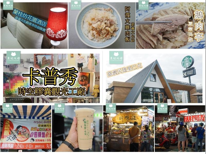 【嘉義民雄二日遊行程推薦】嘉義文化路夜市找美食 民雄免費景點好好玩