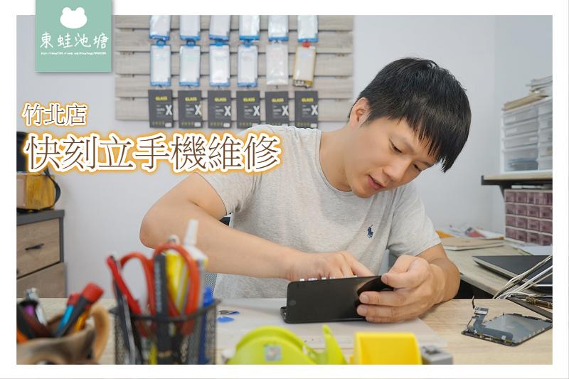 【竹北手機維修推薦】iPhone 現場面對面維修 快刻立手機維修竹北店