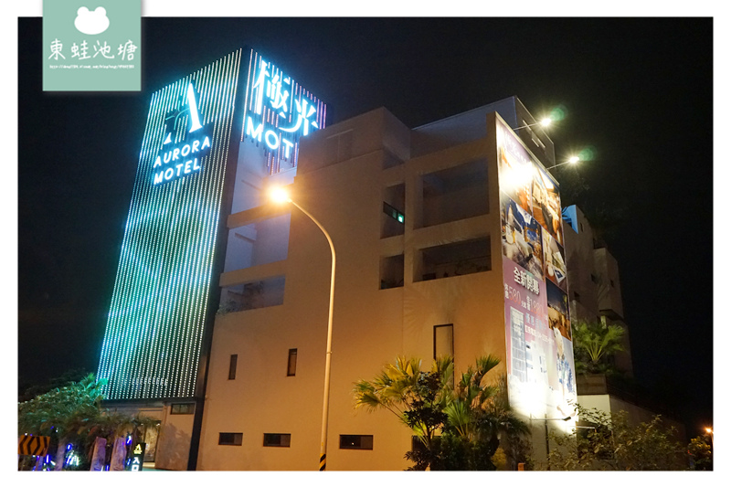【台中主題情境旅館推薦】台中新開幕精品旅館 親子馬戲團房型 極光情境旅館 AURORA MOTEL