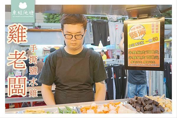 【中壢夜市好吃鹽水雞推薦】當日宰煮溫體雞 小菜青菜裝滿80元 雞老闆手撕鹽水雞