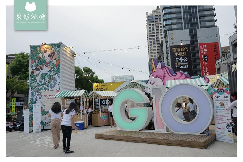 【桃園藝文特區週末好去處】G10 GO 市集改裝新登場 夏日微醺草地音樂派對