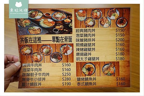 【台北大安外送美食推薦】美味丼飯口味選擇多 食蓋丼飯