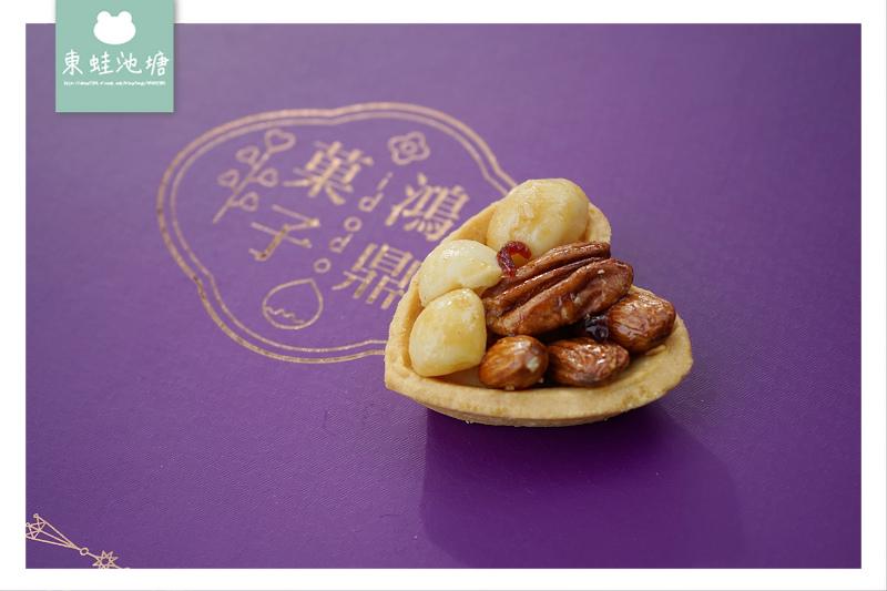 【台中伴手禮盒推薦】結婚彌月送禮首選 網購禮盒超方便 鴻鼎菓子