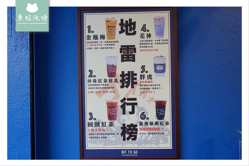 【淡水手搖飲料推薦】淡水老街新開幕 美感和飲食文化的結合 小拍子飲品製造所淡水店