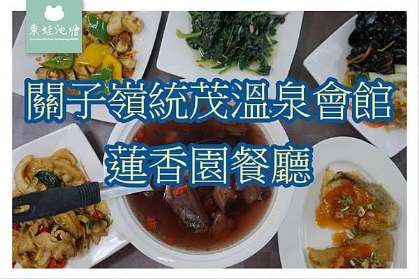 【台南關子嶺美食推薦】團體風味餐每人400元 關子嶺統茂溫泉會館蓮香園餐廳
