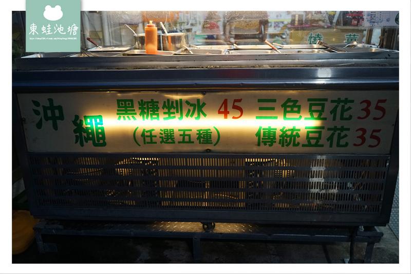 【台南關子嶺冰店推薦】御見香菇蛋旁 冰冰涼涼鑽石冰 沖繩黑糖剉冰
