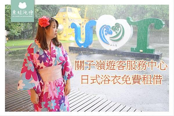 【台南關子嶺日式浴衣免費租借】嶺頂旅遊資訊站 關子嶺遊客服務中心
