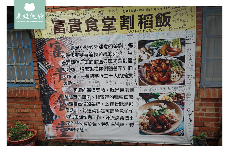 【台南後壁美食推薦】無米樂冠軍米飯 富貴食堂割稻飯