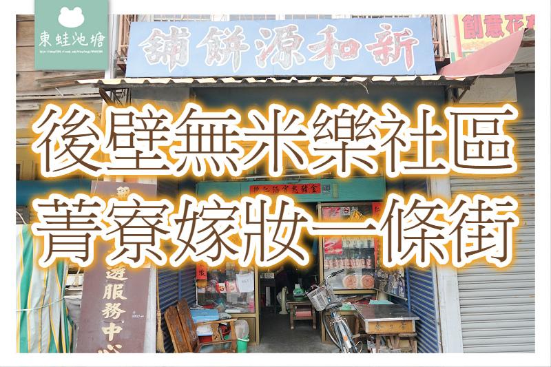 【台南後壁行程推薦】慢遊後壁無米樂社區 菁寮嫁妝一條街