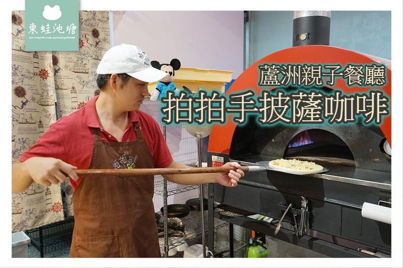 【蘆洲親子餐廳推薦】現點現做手工窯烤披薩 兒童專屬遊戲區 拍拍手披薩咖啡