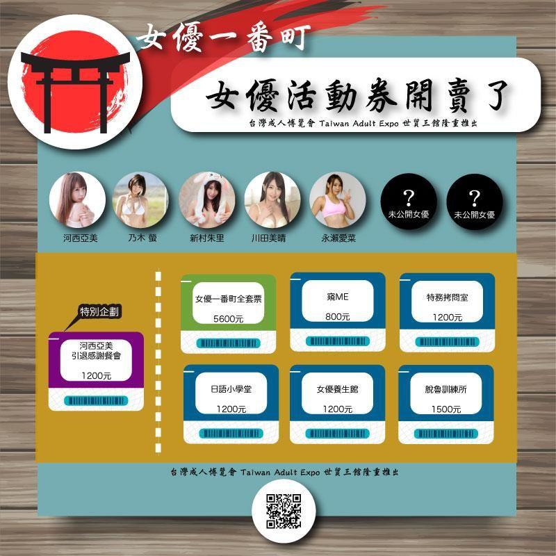 【台灣成人展】2019 TRE 台北國際成人展攻略活動篇 新北工商展覽中心