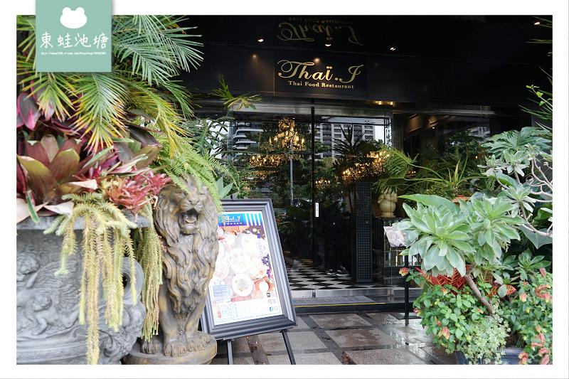 【桃園藝文特區泰式料理推薦】父親節沙公套餐 森林系美食餐廳 Thaï.J 泰式料理桃園南平店