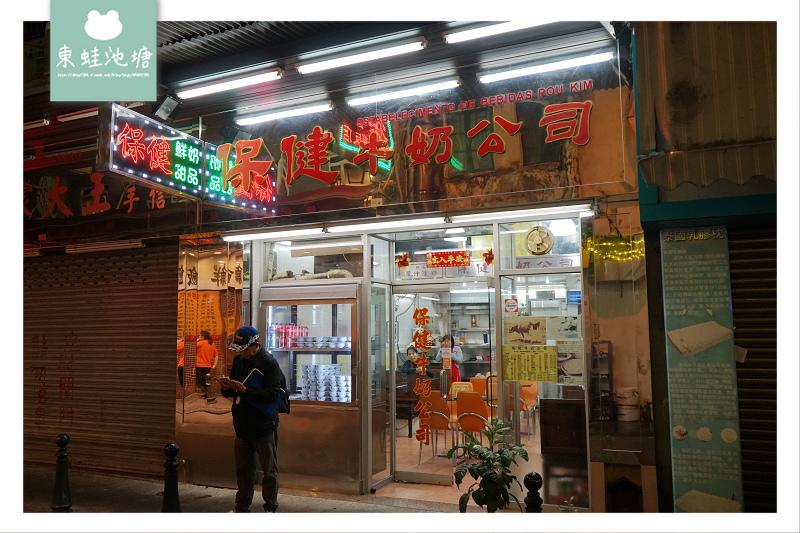 【澳門甜品推薦】香濃可口[鳳城]雙皮炖奶 保健牛奶公司