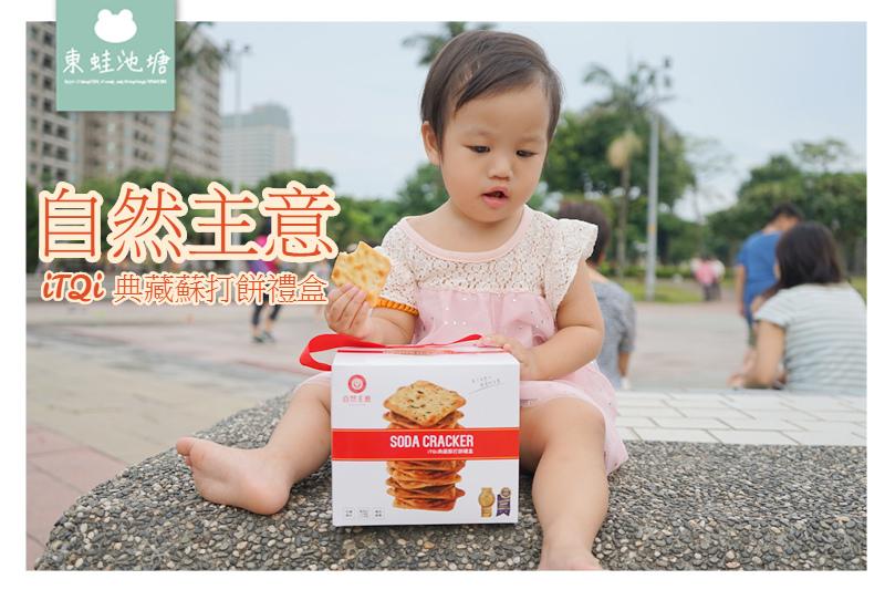 【蘇打餅乾推薦】自然主意 iTQi 典藏蘇打餅禮盒 大人小孩都愛吃的好吃蘇打餅乾