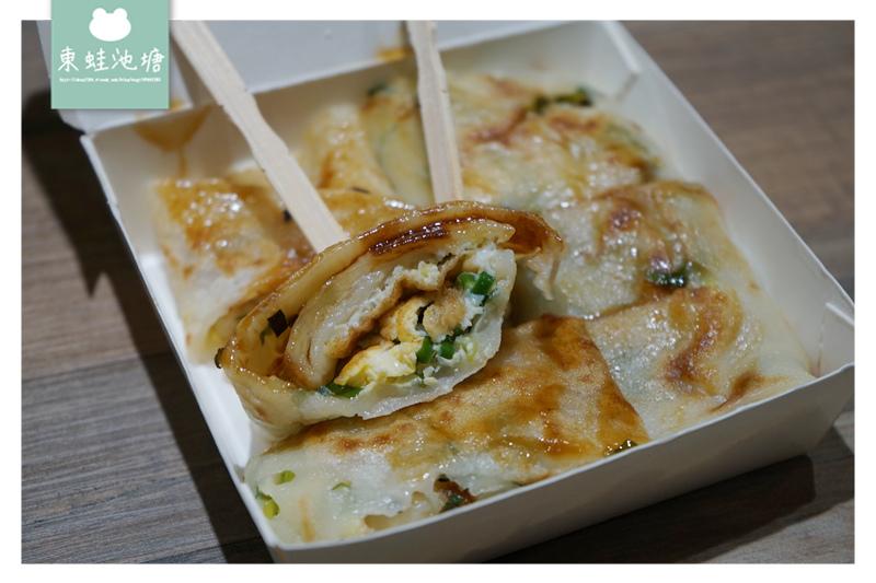 【三重粉漿蛋餅推薦】三和夜市立食 金英古早味蛋餅