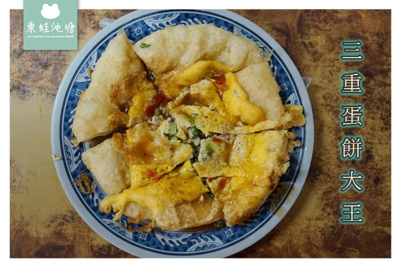 【三重早餐推薦】天台廣場旁炸蛋餅 三重蛋餅大王雙蛋蛋餅