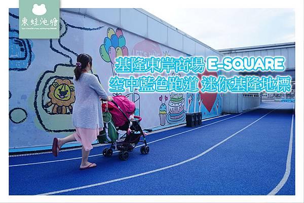【基隆免費景點推薦】基隆東岸商場E-SQUARE 空中藍色跑道 迷你 KEELUNG 基隆地標