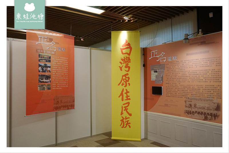 【台灣原住民族正名25週年主題特展】1984年原住民正名運動 原住民族是台灣原來的主人