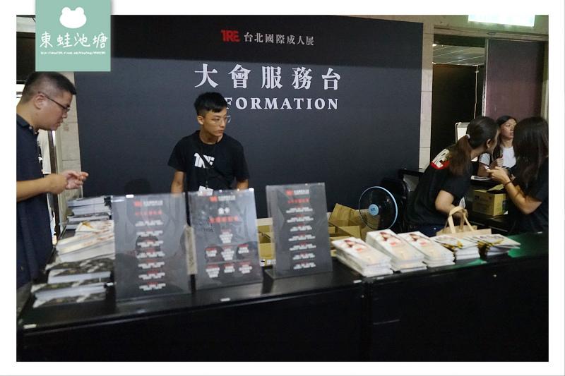 【台灣成人展】2019 TRE 台北國際成人展 地表最強陣容 新北工商展覽中心