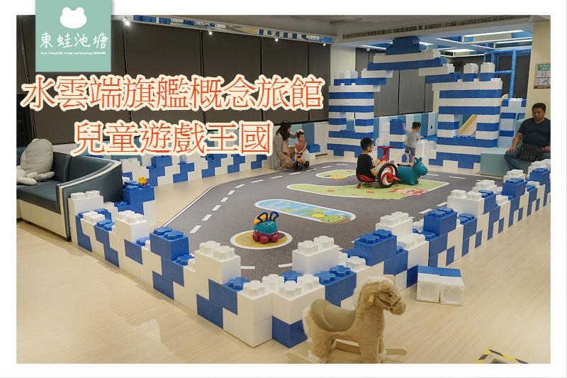 【台中親子汽車旅館推薦】全台首家擁有親子遊戲室的高檔汽旅