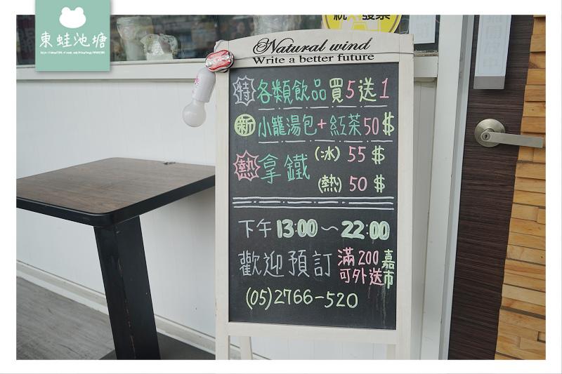 【嘉義美食外送推薦】獨一無二瞎瞇包炸饅頭 foodpanda App訂餐直送到家 隨心所欲茶坊