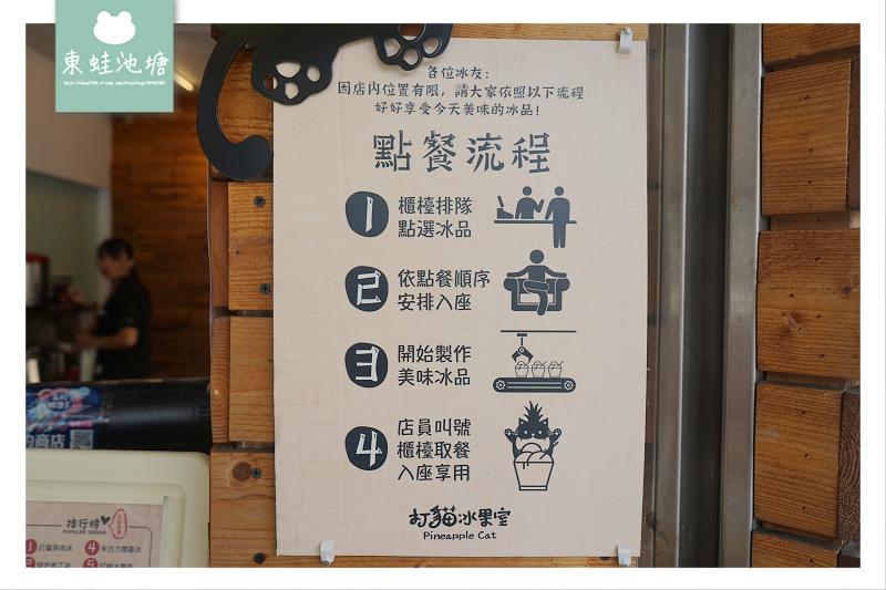 【嘉義冰店推薦】超大塊芒果雪花冰 手作布丁超綿密 酸甜鳳梨醬剉冰 打貓冰果室