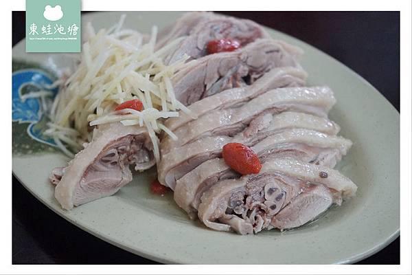 【桃園蘆竹南崁小吃推薦】每月1號鵝肉飯不用錢 每月15號全面8折 烹鼎鵝肉