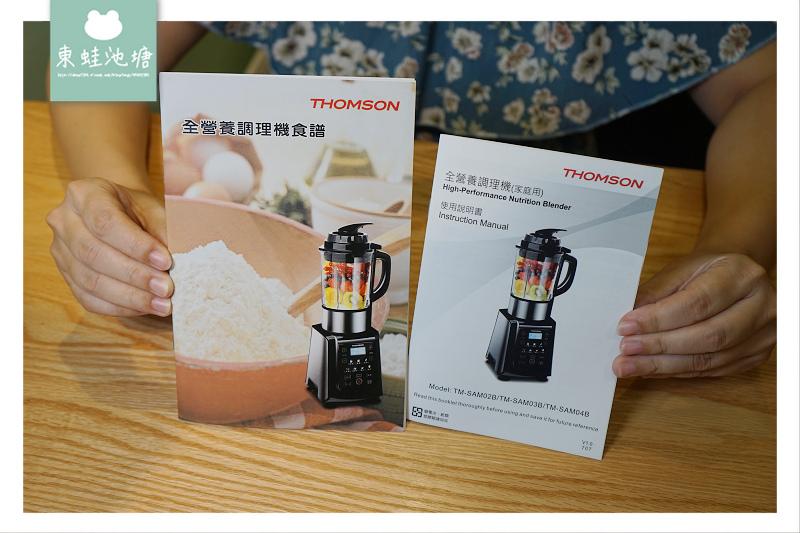 【食物調理機推薦】首創冷熱杯雙杯複合機體 居家媽媽好幫手 THOMSON 頂級全營養調理機 TM-SAM02B